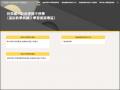同榮國小防疫停課不停學網站