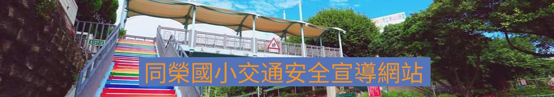 107 學年度 同榮國小交通安全宣導網站
